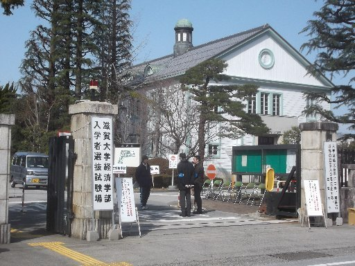 004.JPG滋賀大入試80.jpg
